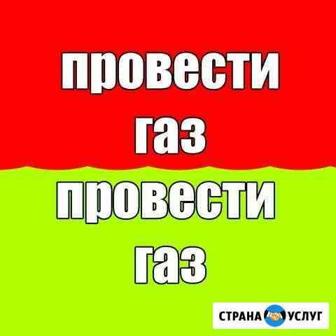 Мастер на час Провести газ Провести газ Астрахань