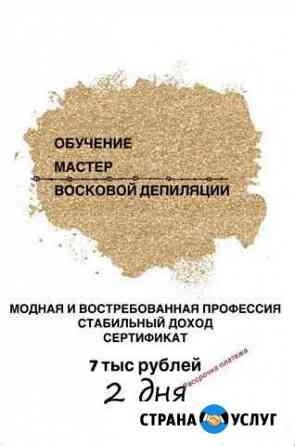 Обучение Ставрополь