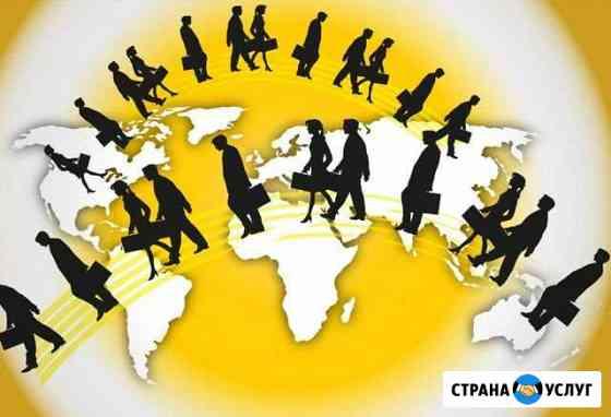 Эмиграция в Европу Тверь