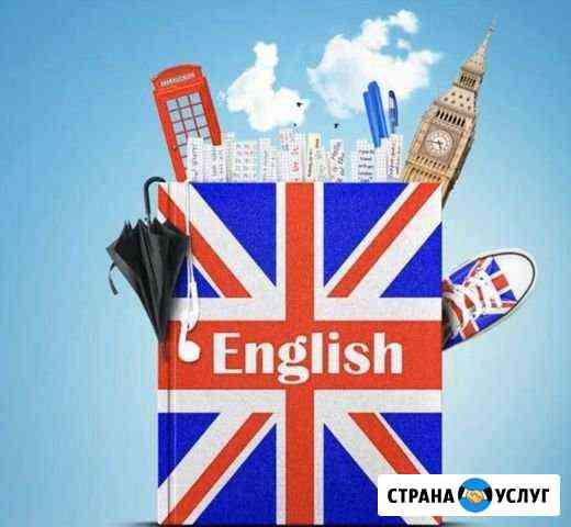 Учитель английского языка Новочебоксарск