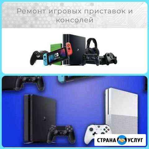 Ремонт и профилактика ремонта игровых приставок Новочеркасск