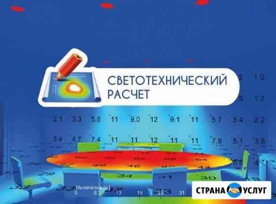 Светотехнические расчеты в программе Диалюкс Ульяновск