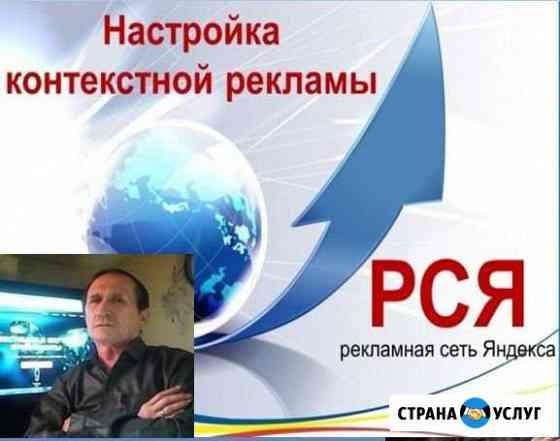 Контекстная реклама Яндекс Директ рся Ростов-на-Дону