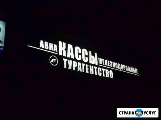 Световые короба / Объемные буквы Саранск