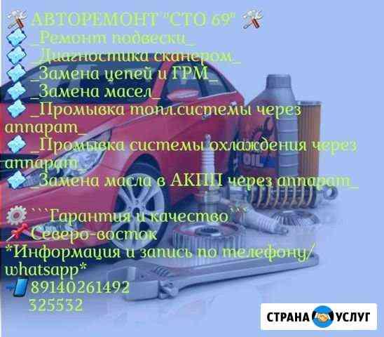 Авторемонт Петропавловск-Камчатский