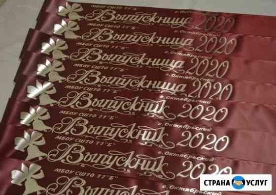 Ленты для выпускников Уфа