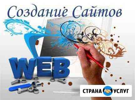 Создание сайтов любой сложности Ульяновск