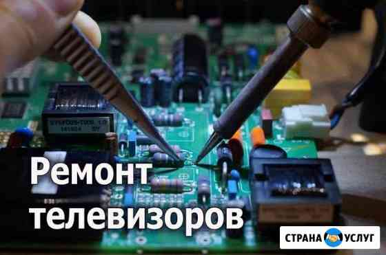 Ремонт Телевизоров Тула