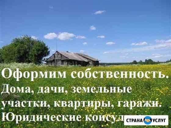 Оформим недвижимость в собственность, Кадастровые Иркутск