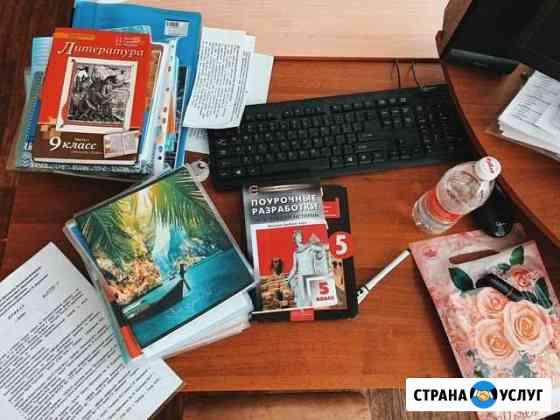 Репетитор по истории и обществознанию Тамбов