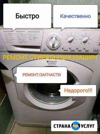 Ремонт стиральных машин, автомат Минусинск