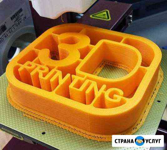 3Д печать, моделирование Сыктывкар