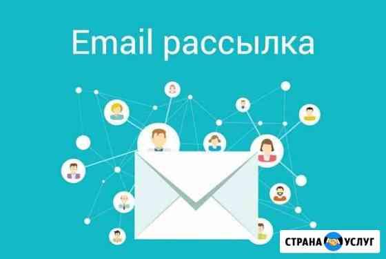 Email маркетинг (Рассылка писем и сбор баз) Петрозаводск