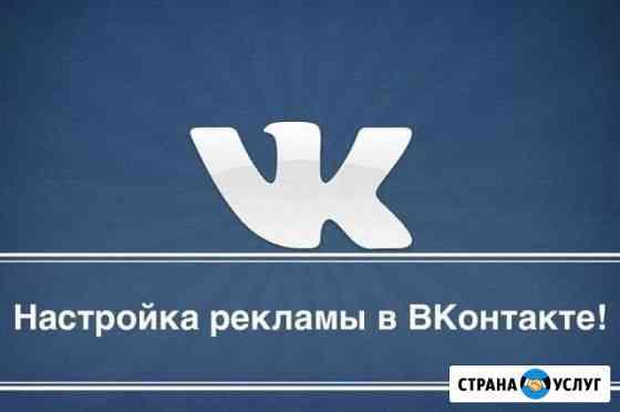 Специалист по рекламе в соц сетях Курск