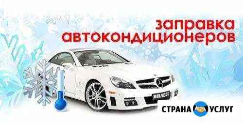 Заправка авто кондиционеров Вятские Поляны