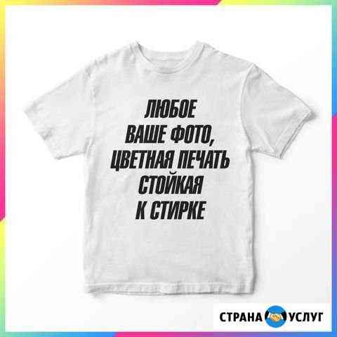 Печать на футболках Томск