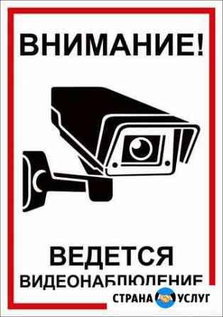Монтаж, продажа систем видеонаблюдения, Видеодомоф Сочи