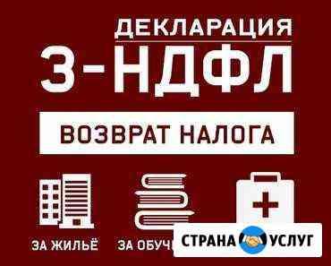 Декларация 3-ндфл Бузулук