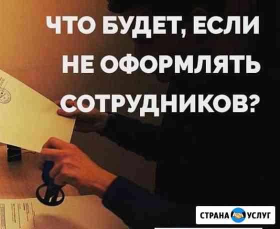 Бухгалтерские услуги Кемерово