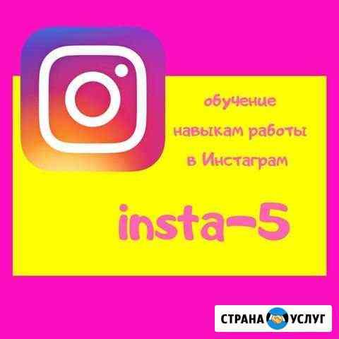 Обучение оформлению Инстаграм Яблоновский