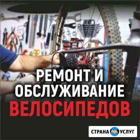 Ремонт велосипедов, самокатов, колясок Яблоновский