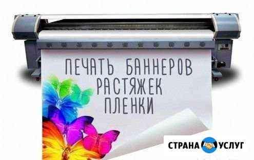 Печать баннеров,самоклейка,штендеры,сделаю макет Новосибирск