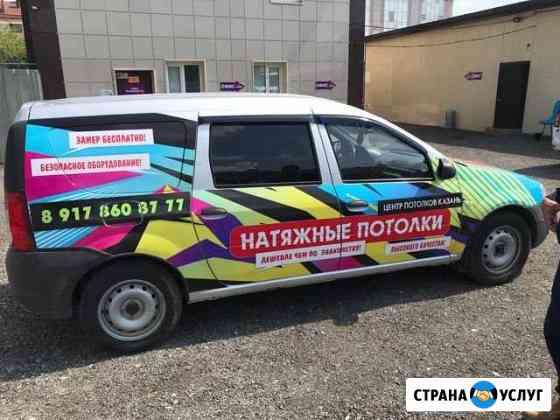 Оклейка авто рекламой Казань
