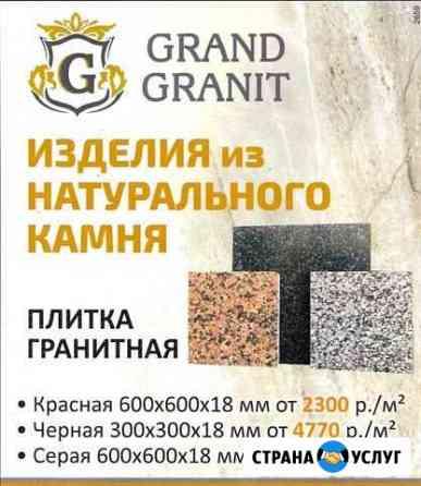 Продажа изделий из натурального гранита Благовещенск