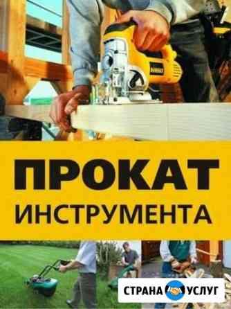 Инструмент, Бетономешалка, Перфоратор, Шуруповерт Новоалтайск