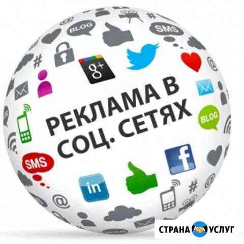 Реклама в вк, Фейсбук и Инстаграм Тольятти