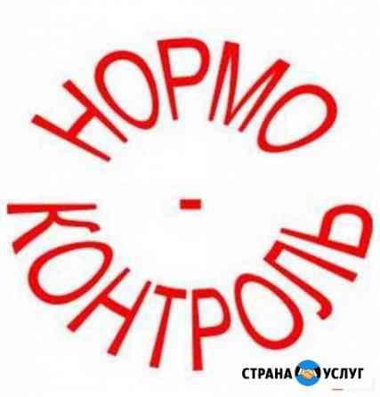 Нормоконтроль Ноябрьск