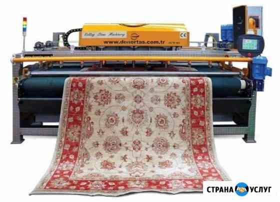Стирка ковров за 1 день Пермь