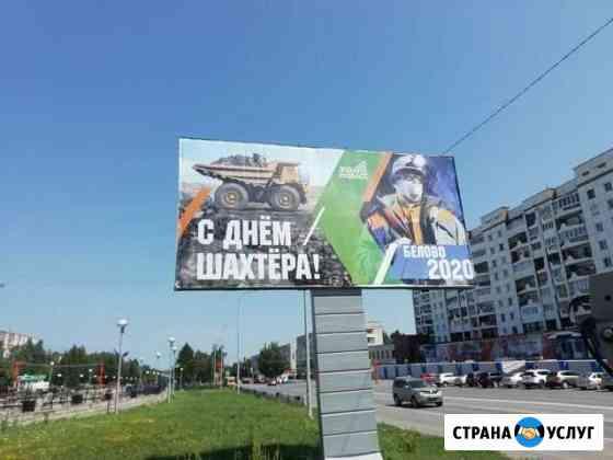Баннер, печать баннера, монтаж баннера Кемерово