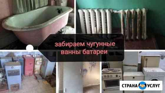 Вывоз бытогово металлолома даем деньги Нижний Новгород