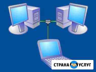Продажа и монтаж компьютерной сети (скс, лвс) Волгоград