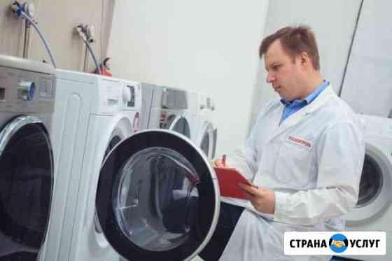 Ремонт стиральных машин Астрахань