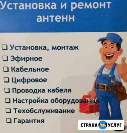 Установка и ремонт антенн Новосибирск