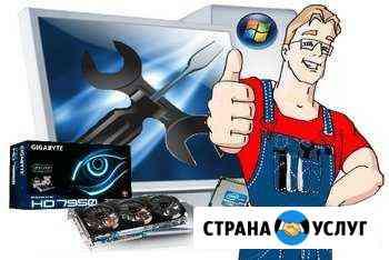 Ремонт компьютеров Перми установка Windows переуст Пермь