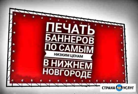 Печать баннеров, растяжек Нижний Новгород