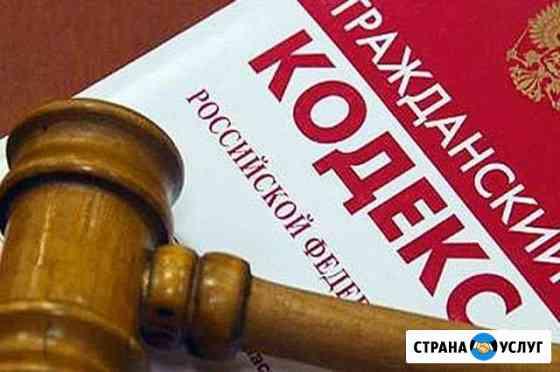 Судебное представительство. Гражданские дела Вологда