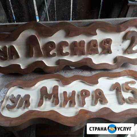 Изготовлю на заказ Минусинск