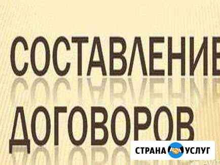 Составление договоров купли-продажи Барнаул