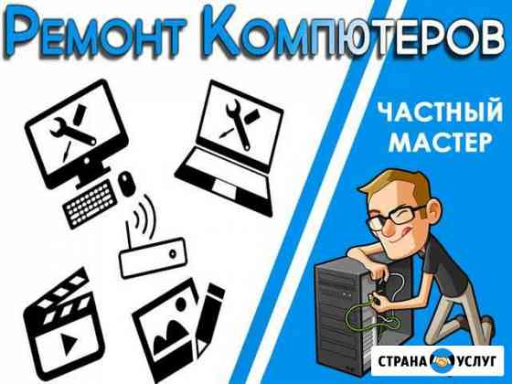 Ремонт компьютеров, установка windows выезд на дом Волгоград