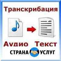 Расшифровка аудио и видеофайлов в текст Кострома