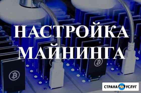 Настройка Майнинга Ферм Биржи Консультирование Саратов
