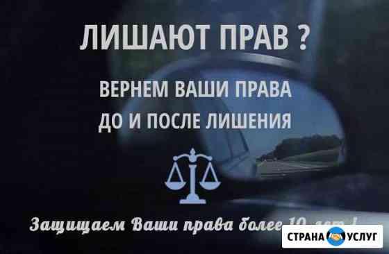 Юрпомощь при лишении прав Звоните Гарантия Иркутск