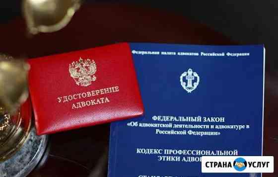 Адвокат по уголовным делам с большим опытом работы Челябинск