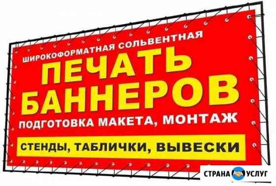 Изготовление/печать баннеров Новосибирск