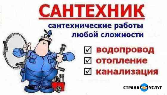 Услуги Сантехника Улан-Удэ