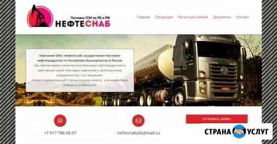 Создадим Сайт - Переведем Ваш бизнес в on-line Уфа